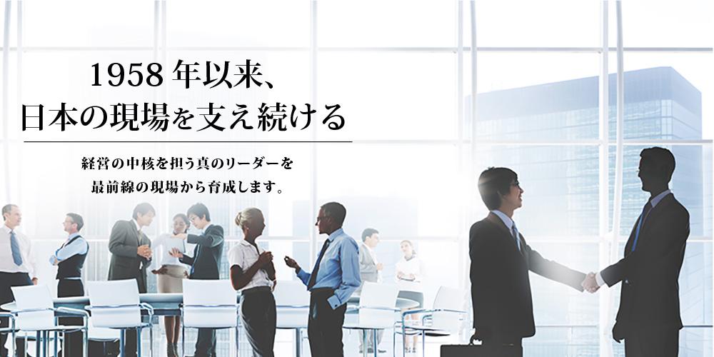 1958年以来、日本の現場を支え続ける
