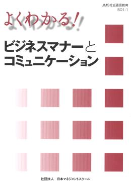 ミドル・マネジメント・コース 実践編